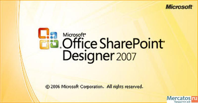 Ключи для Microsoft Office SharePoint Designer 2007 (FrontPage)