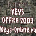 office 2003 ключ
