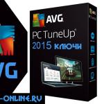 ключ для avg pc tuneup 2015