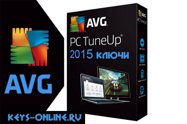 Avg pc tuneup 2017 код активации до 2018 года