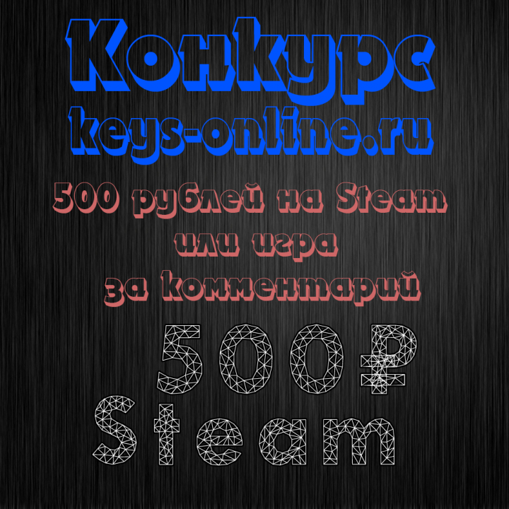 500 рублей на Steam или игра за комментарий