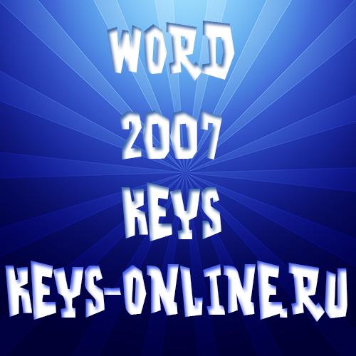 бесплатные ключи word 2007
