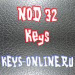 Ключи для нод32 Nod32