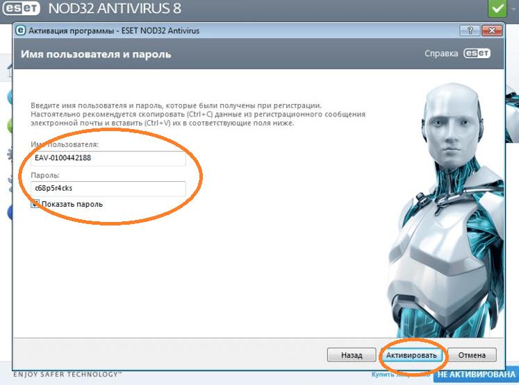 Скачать NOD32 ESET ANTIVIRUS 8