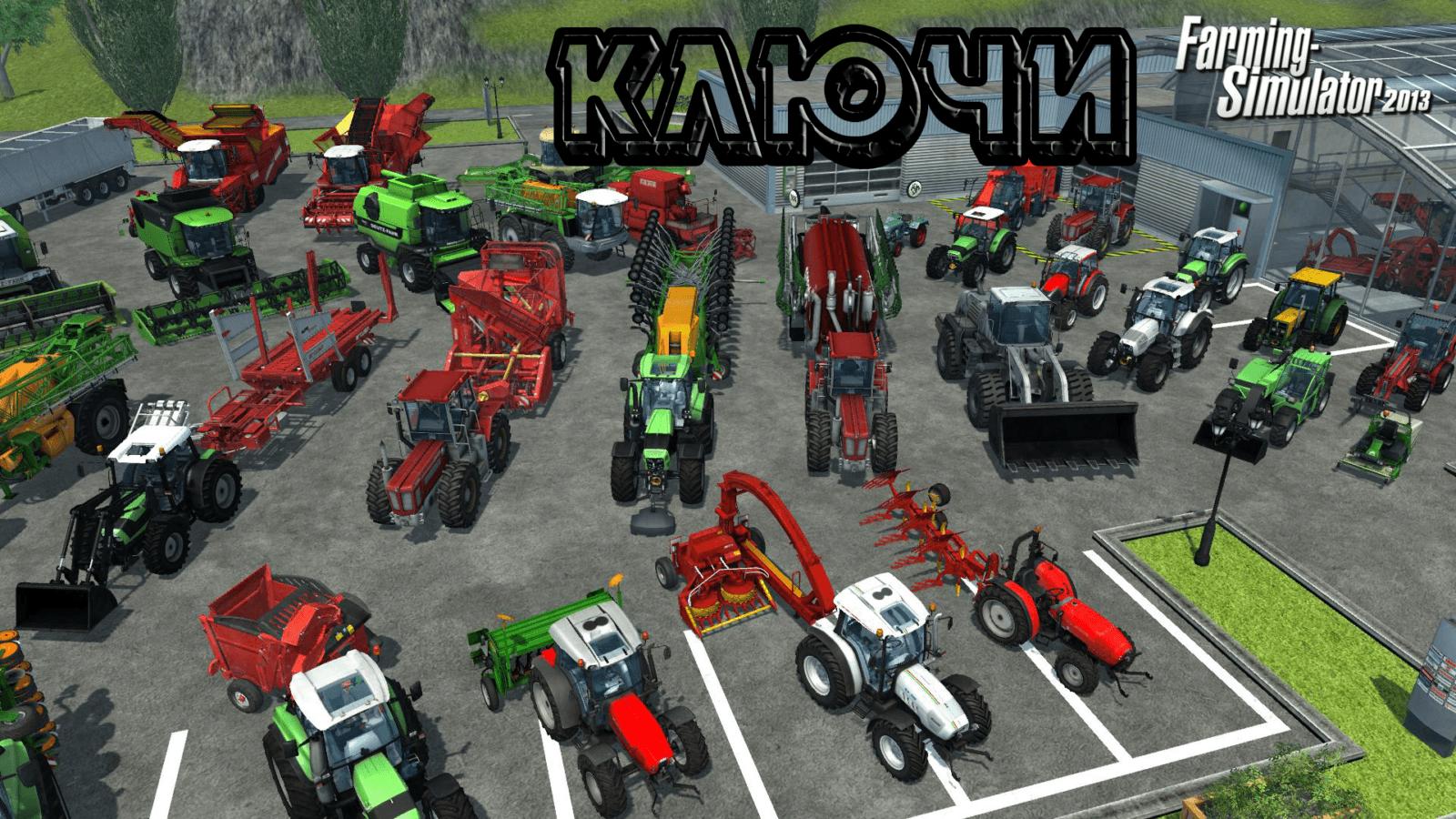 ключ для farming 2013