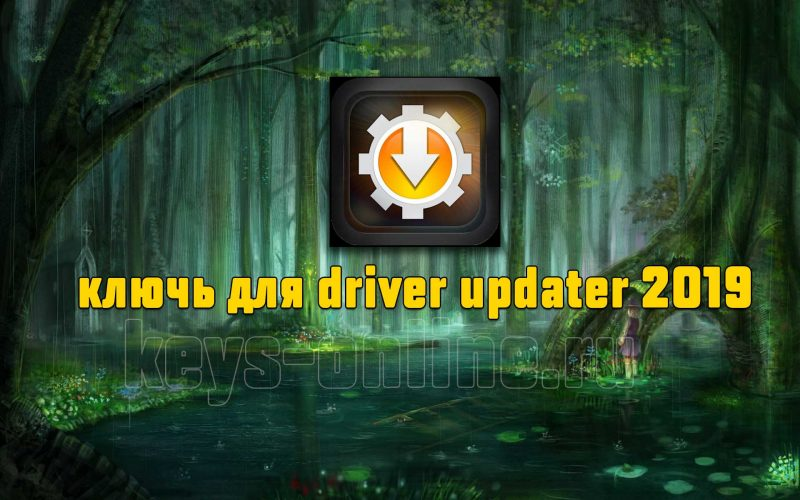 Licenzionnyj klyuch aktivacii driver update - 2019 | 2018 + kryak