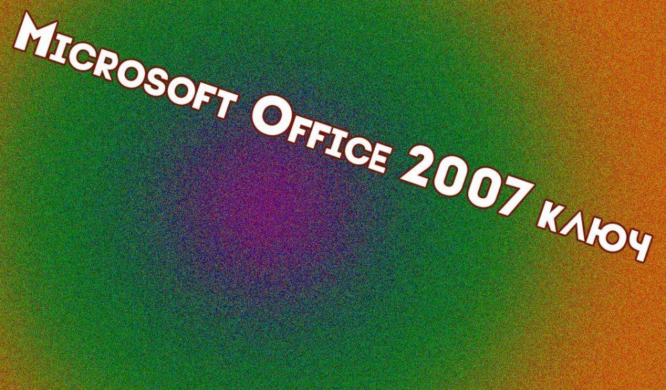 Microsoft Office 2007 ключ