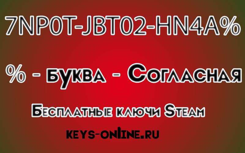 Бесплатный ключ STEAM 03.09.2015