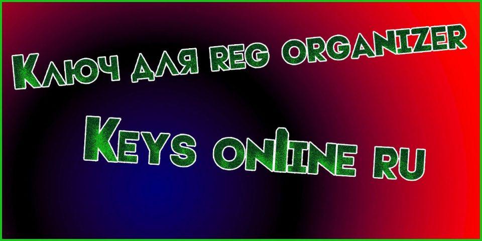 ключ для reg organizer скачать бесплатно