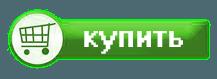 купить на keys-online.ru