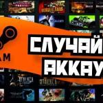 купить случайный аккаунт steam за 29 рублей