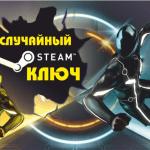 Купить случайный ключ Steam за 29 рублей