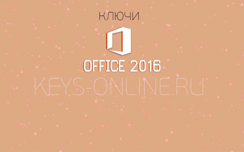 ключ продукта microsoft office 2016 бесплатно