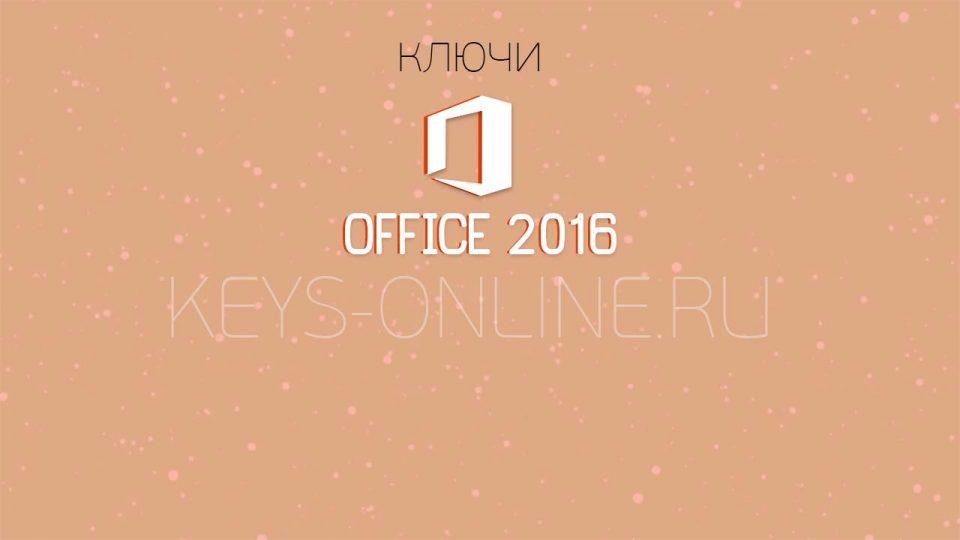 ключи для office 2016 (новые) – Keys-online ru