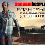 Бесплатные ключи для Steam - раздача каждый день!