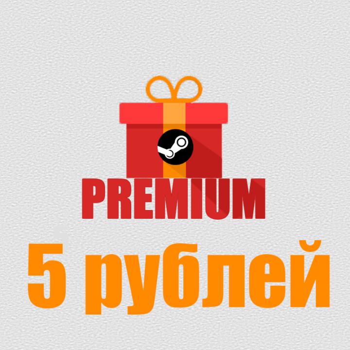 купить ключ steam за 5 рублей (CS GO / RUST / GTA 5)