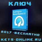 Ключ auslogics boostspeed 9 - Бесплатно 2017