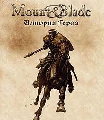 Ключи для Mount and blade: история героя бесплатно 2017