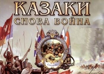 Ключи для казаки: снова война бесплатно 2017