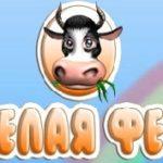 Ключи для весёлая ферма бесплатно 2017