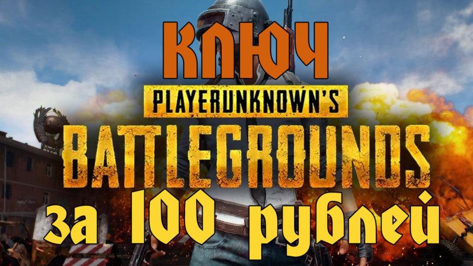 Ключ playerunknown's battlegrounds за 100 рублей