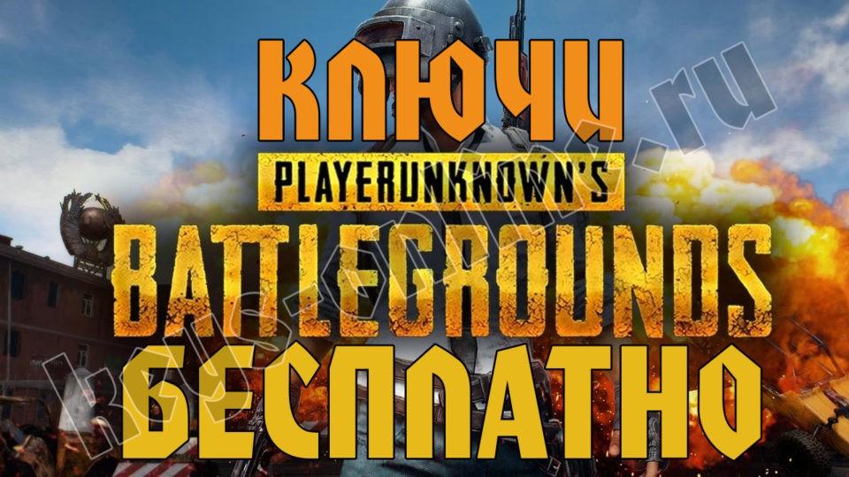 playerunknown's ключ бесплатно