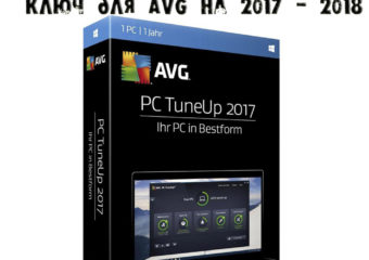 ключ для AVG 2017 2018