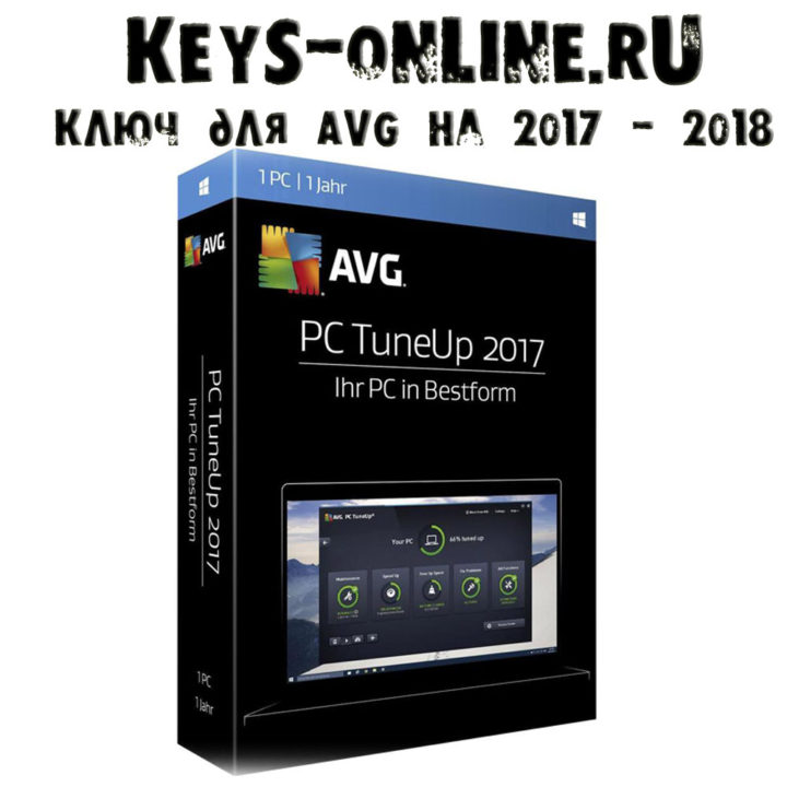 avg pc tuneup 2017 ключ активации