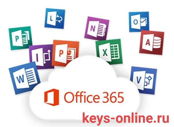 ключ для office 365 2018 бесплатно