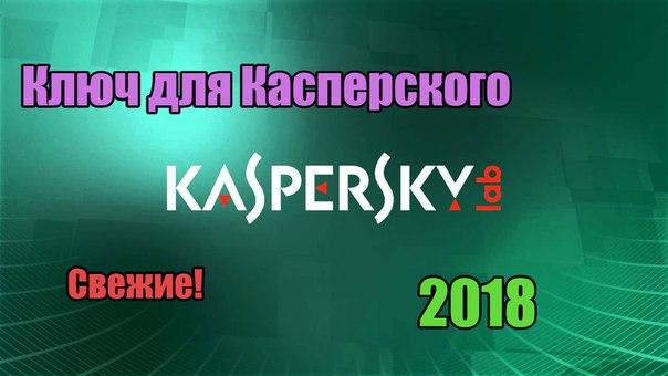 Свежие ключи для касперского 2018