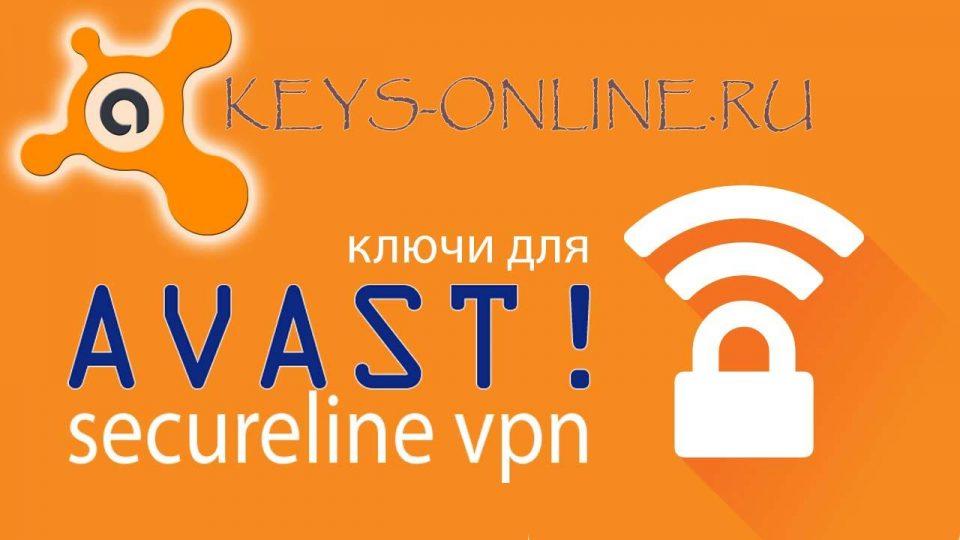 Ключи для Avast!