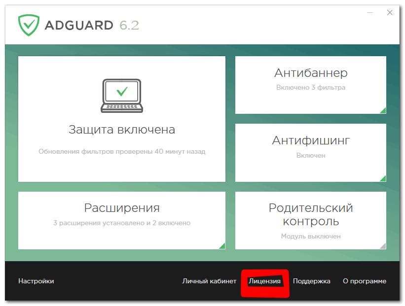 adguard 6.2 лицензионный вечный ключ бесплатно 2018