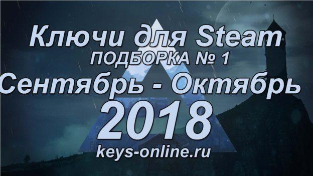 ключи стим 2018 сентябрь