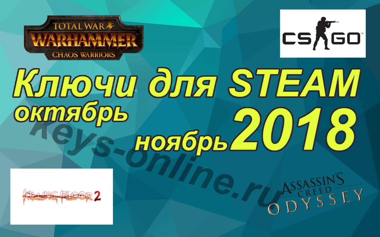 Ключи для стим бесплатно октябрь - ноябрь 2018 / Steam free keys : Assassin's Creed® Odyssey / Killing Floor 2 / Total War: WARHAMMER II