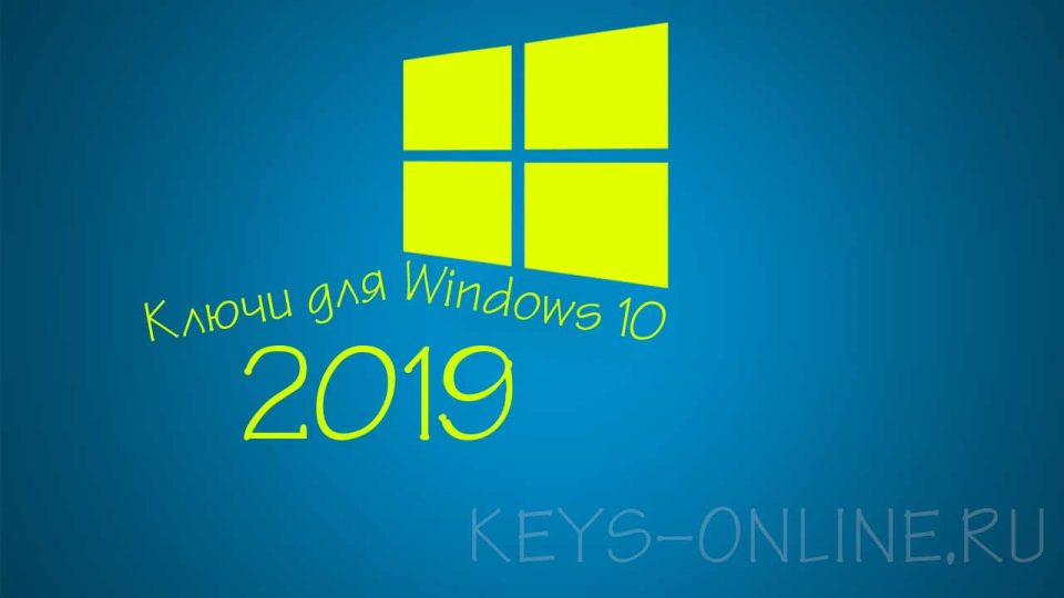 Ключи и коды для Windows 10 бесплатно - 2019