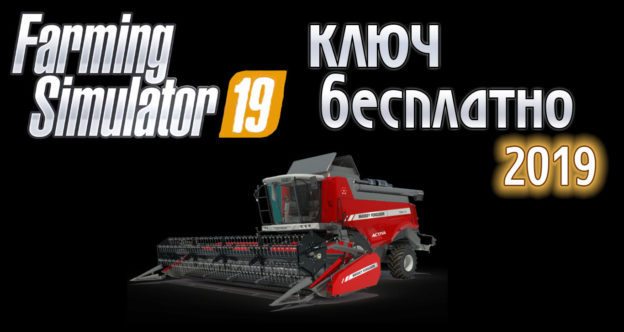 Ключ для Farming simulator 19