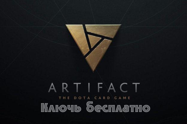 Artifact - ключ бесплатно