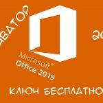 Ключ для Microsoft office 2019