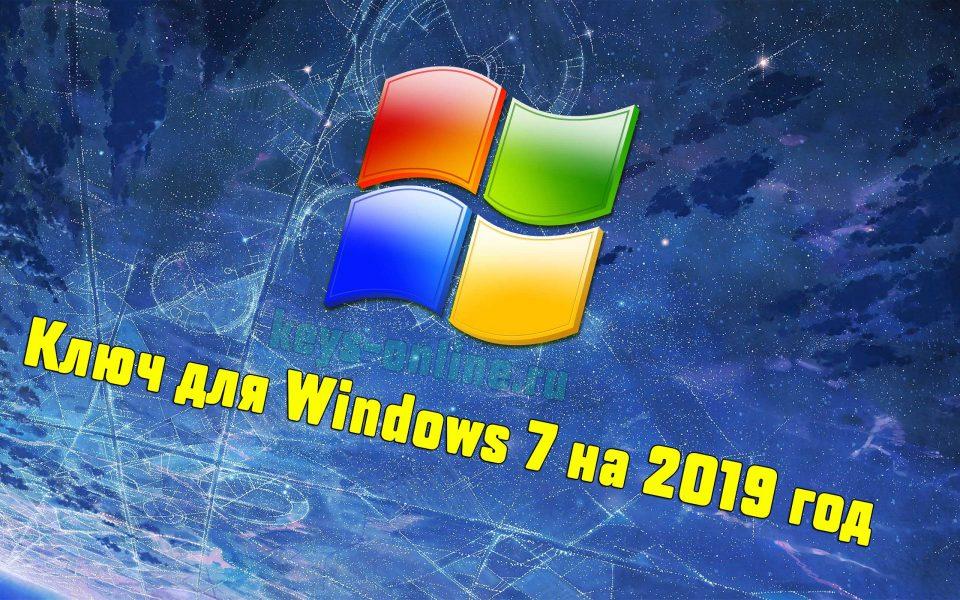 ключ активации windows 7 максимальная 64-bit бесплатно