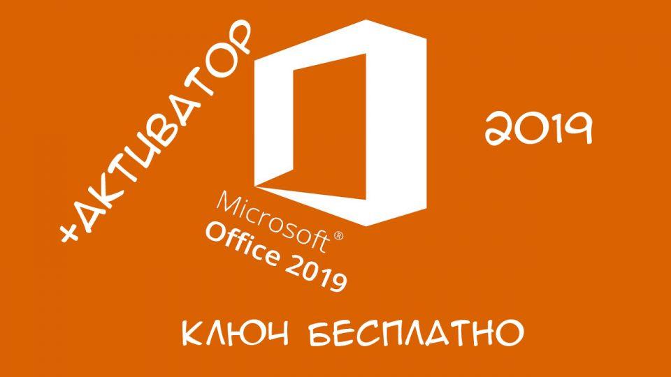 microsoft office 2016 ключи активации