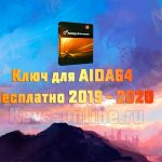 Ключ для AIDA64 2019 2020