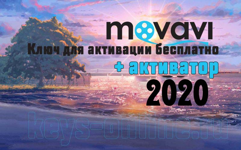 klyuch-aktivacii-movavi-15-18-19-2020