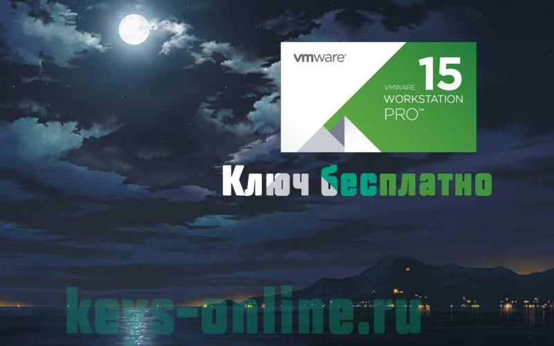 лицензионный ключ для vmware workstation 15 pro