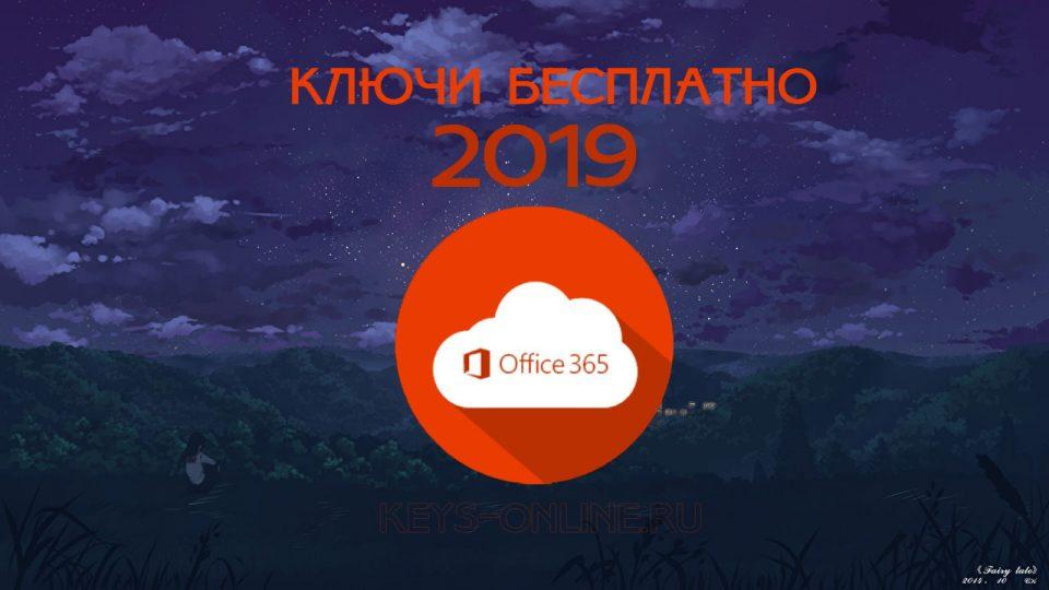 Лицензионный ключ для Office 365 - Свежий 2019 – Keys-online ru