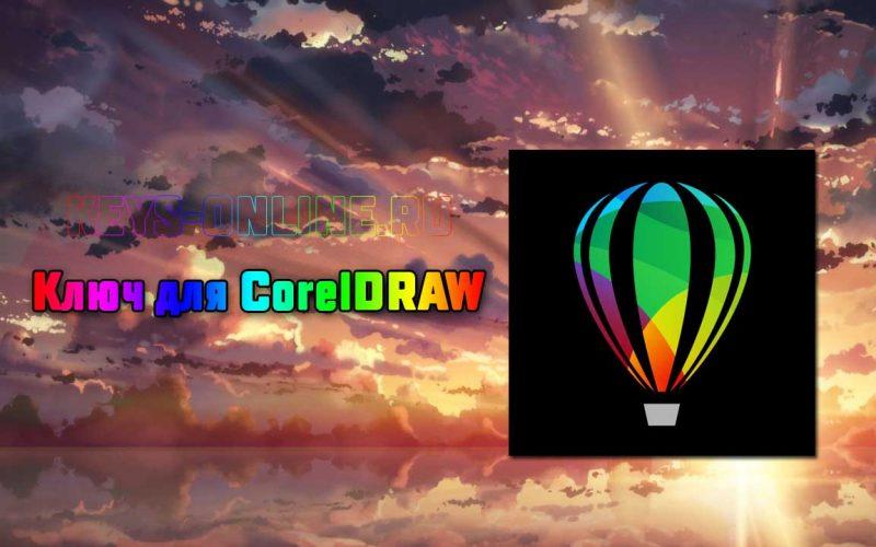 Ключ для CorelDRAW - скачать бесплатно