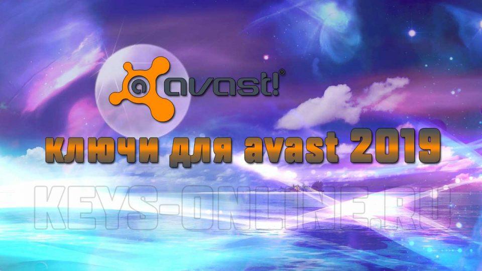 Ключи для Avast 2019