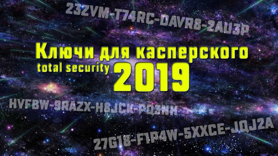 ключи для kaspersky internet security 2013 свежие серии бесплатно