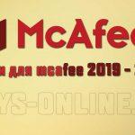Ключи для mcafee 2019 - 2020