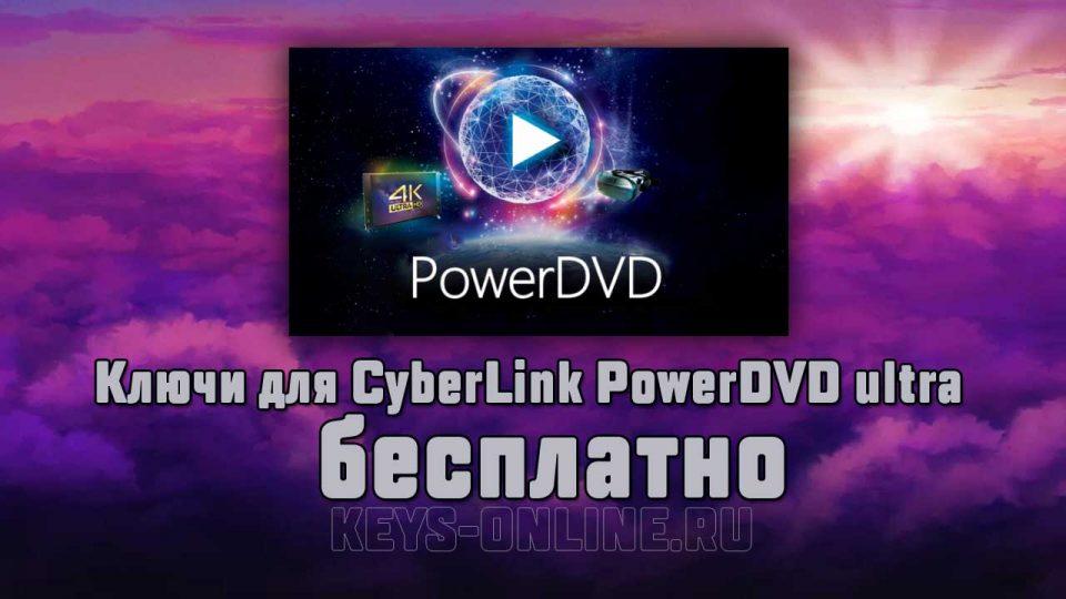 KLUCHI-DLYya-CyberLink-PowerDVD-ultra