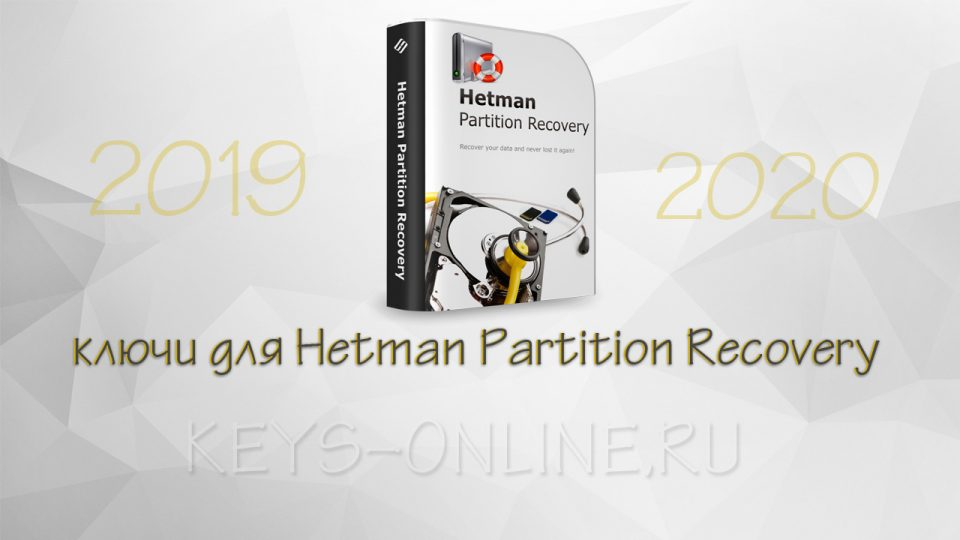 Ключи для hetman partition recovery 2.8 - 2019 - 2020
